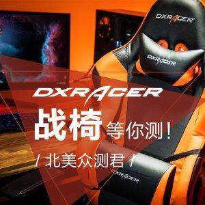 北美众测君电竞圈的DXRacer网红椅招募众测啦!