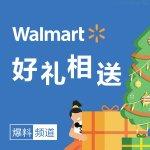 12月 Walmart 爆料专场