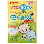 防蚊必备 呵护宝宝 贝亲 儿童便捷 防蚊贴 60枚装 特价