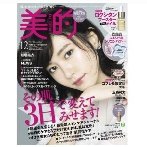$5.65 / RMB37 直邮中美时尚杂志 BITEKI 12月 新垣结衣 送L'OCCITANE蜡菊精华油