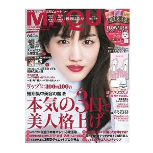 $5.48 Japanese Fashion Magazine MAQUIA 2017 Dec