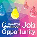 Dealmoon加拿大多伦多火热招募:网站内容编辑
