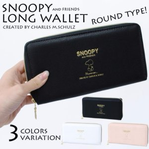 Extra 20% off SNOOPY Wallet On Sale @Amazon Japan