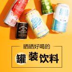 冰箱里藏了哪些好喝解暑的罐装饮料?