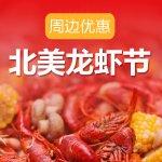 六大城市周边优惠:大龙虾、小龙虾、 焗蟹、烤鱼等麻辣鲜香低至五折