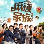《麻烦家族》5月19日北美隆重上映
