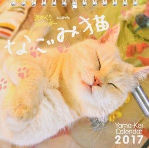 $10.25Cats Table Calendar 2017 @Amazon Japan