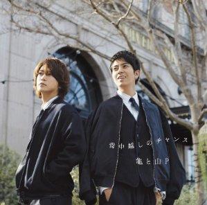 $9.34Yamashita Tomohisa X Kazuya Kamenashi New Single @Amazon Japan