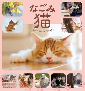 $9.37The Best Cat Selection Photobook @Amazon Japan