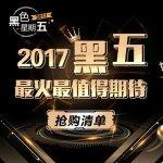 2017黑色星期五最火抢购清单(持续更新)