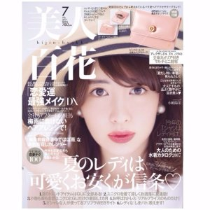 $6.64 Bijinhyakka Japanese Fashion Magazine July 2017