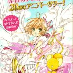 Cardcaptor Sakura Products @Amazon Japan