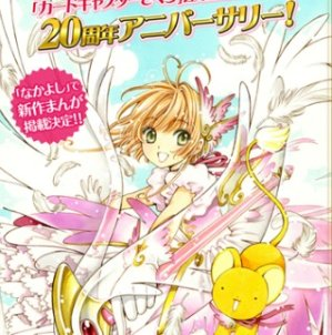 From $9.33Cardcaptor Sakura Products @Amazon Japan