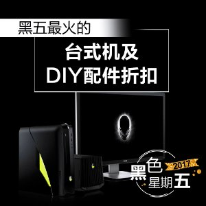 $799 1060 8th i5 Aurora 2017 Black Friday Worth to Wait Desktop and DIY Accessories Deal