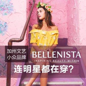 北美众测君走在街头的不一样的你,加州文艺小众品牌Bellenista时装