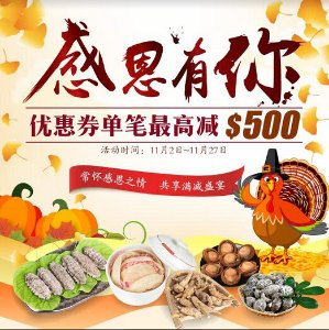up to $525 offThanks Giving sale