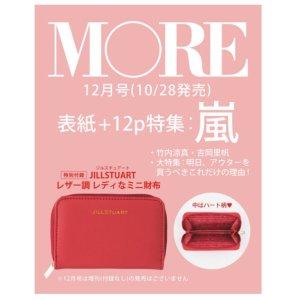 $6.70 / RMB44 直邮中美MORE 时尚杂志2017年12月 岚 送JILL STUART 钱包