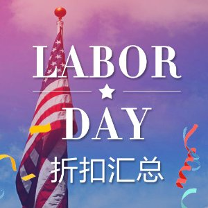 Deals Roundup & Giveaway Labor Day