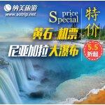 暑假回国机票$670起, 超值黄石团$305起, 尼亚加拉瀑布$63 起,更有华侨特惠!