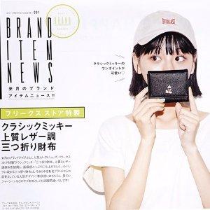 $6.69Mini Girl's Fashion Magazine Sept @Amazon Japan