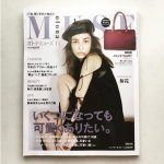 otona MUSE Fashion Magazine Nov 2017