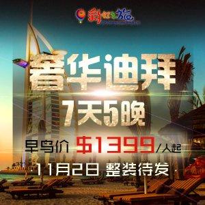 低至$699/人起,10人成团迪拜6天5晚 亚特兰蒂斯独家水上乐园+阿布扎比城市观光+法拉利世界+沙漠冲沙+东海岸观光