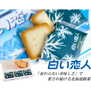 Ishiya Shiroi Koibito Chocolat Blanc Langue de Chat
