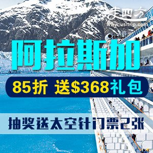Dealmoon Exclusive! Up to 15% OFFFree Port transportation, Alaska Process Cruise Plus Land Tour Packages Sale at Usitour.com