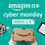 最后一天:日本亚马逊 2017 Cyber Monday 全年最大折扣