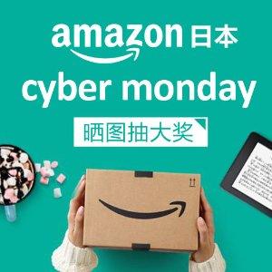 N4000 美容仪、Kindle 漫画版史低即将截止:日本亚马逊 2017 Cyber Monday 全年最大折扣