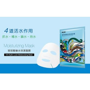Naruko NRK HA Hrdro-Lock Moisturizing Mask 10pc