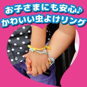 $3.98(RMB27)直邮中美KINCHO 金鸟 香Ring 防蚊虫手环 儿童成人适用 30个装