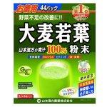 日本山本汉方有机青汁粉末,对抗便秘清肠胃