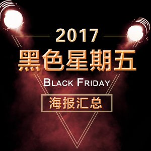 2017 Black Friday Popular Stores Ads and Flyers Roundup