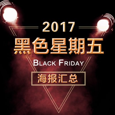 2017 Black Friday