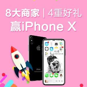 4倍礼卡 + 抽 iPhone X8大商家折扣爆料专场活动
