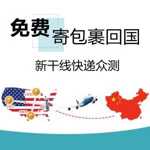 北美众测君中国美国零距离,新干线快递众测