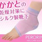 高档绢丝 日本 素数 脚后跟 护理 去角质 防裂脚 后跟袜 热卖