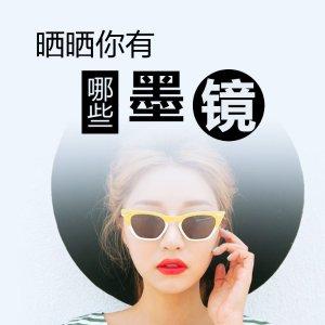 APP晒货活动快把凹造型必备的墨镜拿出来晒晒