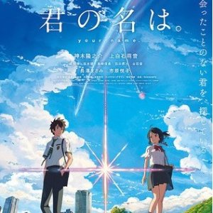 $83.19Your Name Blue Rays Limited Edition @Amazon Japan