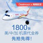 海航机票特价促销 积分商城限时领$80/¥400代金券