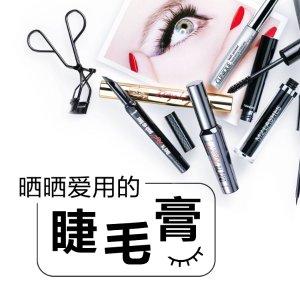 APP有奖晒货哪款睫毛膏能刷出逆天长又浓密的眼睫毛?来晒晒