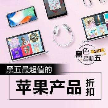 iPhone8送$300礼卡, 最新iPad仅$249