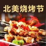 北美烧烤节来袭!牛角、Jongro BBQ、洛城一串、烤王烧烤...烧肉撸串,嗨翻一夏!