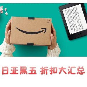 最值得入手的好折扣 不看后悔日本亚马逊 首次黑五 良心推荐 折扣大汇总 最新合集