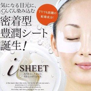 直邮中美!$24.4/RMB168.5超人气 去黑眼圈 细纹 Spa treatment  蛇毒弹力保湿 眼膜 60枚 特价