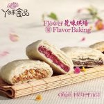 MANJIANGHONG Instant Spicy Hot Pot & YUMMY Flower Pastry @ Yamibuy
