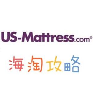 四分之一价到手入Simmons 席梦思床垫!US-Mattress 床垫购物网站海淘攻略