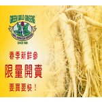100% American Ginseng @ Green Gold Ginseng