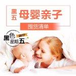 Hot Baby Deal Roundup